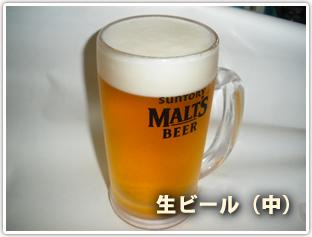 生ビール(中) プレミアム・モルツ