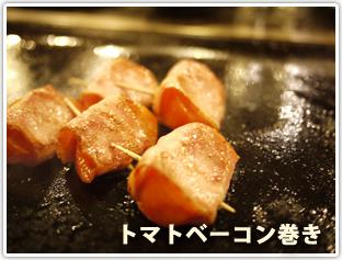 トマトベーコン巻き