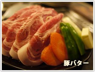 豚バター(野菜付き)